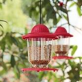 餵鳥器 心燈戶外喂鳥器陽臺喂鳥神器喂食器懸掛防雨小鳥