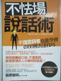 【書寶二手書T4/溝通_JAT】不怯場說話術_菊原智明