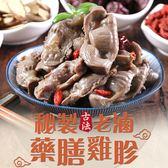 【愛上新鮮】秘製老滷藥膳雞胗1包