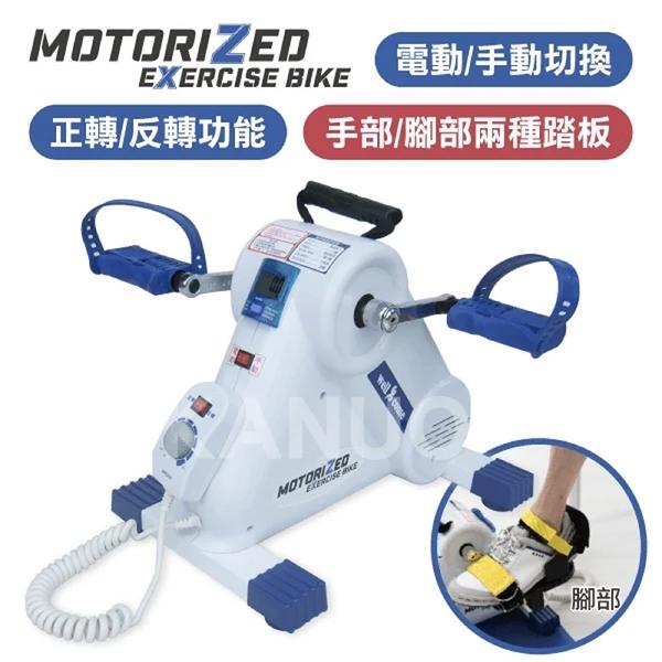 【MOTORIZED】全功能手腳健身車 腳踏器 MZ-701H