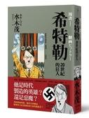 希特勒:20世紀的狂人【城邦讀書花園】