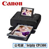 (預購)3C LiFe CANON CP-1300 SELPHY WIFI 相片印表機 內含54張相紙 CP1300 便攜式 印相機 台灣公司貨