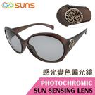 MIT感光變色偏光太陽眼鏡 古典設計男女配戴墨鏡開休閒時尚眼鏡抗UV400 【RG34596】