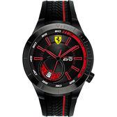 Scuderia Ferrari 法拉利 RedRev Evo 時尚手錶-黑x紅/46mm 0830339