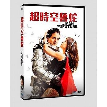 超時空魯蛇 DVD The Man from the Future 免運 (購潮8)