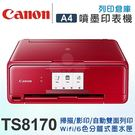 Canon PIXMA TS8170 多功能相片複合機(紅色) /適用 PGI-780XL BK/CLI-781XL BK/C/M/Y