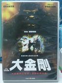 影音專賣店-Y90-037-正版DVD-電影【大金剛】-藍斯漢瑞克森