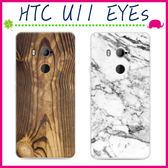 HTC U11 EYEs 6吋 木紋系列手機殼 自然系保護套 復古手機套 TPU背蓋 超薄保護殼 仿木紋後蓋 軟殼
