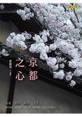 京都之心(全新增訂版)