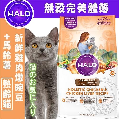 【培菓平價寵物網 】(送台彩刮刮卡*4張)HALO嘿囉》熟齡貓無穀新鮮雞肉燉豌豆+鷹嘴豆6磅(2.7kg)
