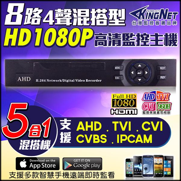 監視器攝影機 KINGNET AHD 1080P 8路主機DVR 8路4聲 支援AHD/TVI/CVI/960H/IPC 1080P DVR
