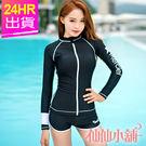 二件式泳裝 黑 M~XL 兩件式長袖拉鍊水母衣褲組 衝浪游泳潛水浮潛 仙仙小舖