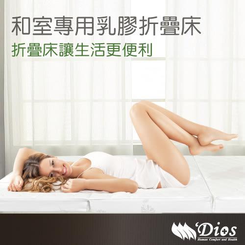 【迪奧斯】天然乳膠單人加大折疊床墊 - 3.5x6.2 尺-高 7.5 公分(加贈銀纖抗菌床包)