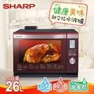 【SHARP夏普】26公升HEALSIO水波爐。番茄紅/AX-MX3T(R)