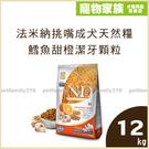 寵物家族-法米納挑嘴成犬天然糧鱈魚甜橙潔牙顆粒12公斤 OD-6
