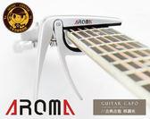 【小麥老師 樂器館】移調夾 古典吉他移調夾 CAPO 變調夾【A3】古典吉他 AROMA AC02 吉他 烏克麗麗
