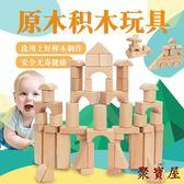 兒童積木玩具3-6周益智男孩創意拼裝【聚寶屋】