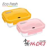 《掌廚HiCHEF》EcoFresh 玻璃分隔保鮮盒(2入 粉+黃色)