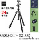【買一送三】Gitzo GK0545T 82TQD GT0545T 旅行家套組 0號四節反折腳架 總代理公司貨 分期零利率