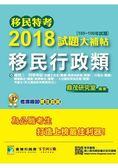 移民特考2018試題大補帖【移民行政類】普通 專業(105~106年試題)三、四