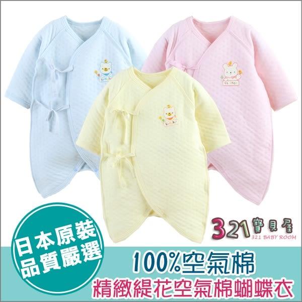 童裝純棉包屁衣-加厚保暖長袖提花空氣棉蝴蝶衣連身衣-321寶貝屋