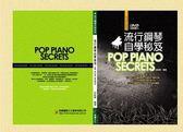 【小叮噹的店】全新  鋼琴系列 952532 流行鋼琴自學祕笈 第五版
