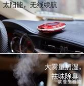 太陽能車載空氣清淨機除甲醛車載香薰加濕器噴霧負離子除味淨化器LXY3400【歐爸生活館】
