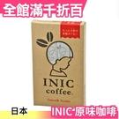 【原味咖啡】日本 INIC 經典咖啡粉 超細緻咖啡粉 沖泡咖啡 即溶咖啡 手沖咖啡 【小福部屋】