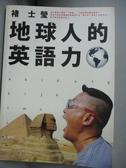 【書寶二手書T4/語言學習_LNO】地球人的英語力_褚士瑩