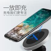 蘋果X車載無線充電器磁吸支架iphone8plus手機快充三星S8通用安卓【萬聖節88折