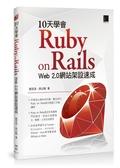 (二手書)10天學會 Ruby on Rails:Web 2.0 網站架設速成