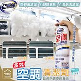 空調清潔劑 500ml 除菌呵護健康 冷氣清洗液 清潔噴霧 洗淨劑【ZI0209】《約翰家庭百貨