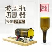 玻璃刀 玻璃瓶切割器酒瓶切割器切瓶器割瓶器diy酒瓶燈工具割機玻璃刀 晶彩