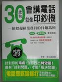 【書寶二手書T9/財經企管_QNR】30歲前會講電話就像印鈔機-偷聽超級業務員的行銷話術_李寧