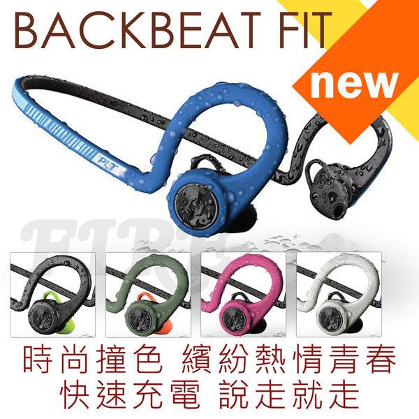 Plantronics 繽特力 BACKBEAT FIT new 藍牙耳機 防水快充 IP57防水防塵 立體聲 DSP降噪
