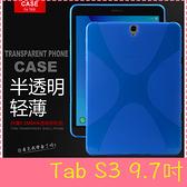 【萌萌噠】三星 Tab S3 (9.7吋) 簡約時尚輕薄款 防滑蜘蛛X紋平板套 全包矽膠軟套 清水套 平板殼