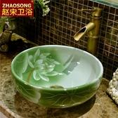 歐式台上藝術盆小號陶瓷台上盆衛生間洗手盆圓形面盆家用台盆 MKS 交換禮物居家