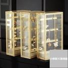 首飾收納盒整理架公主項鏈手表飾品耳環耳釘戒指【小檸檬3C數碼館】