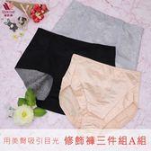 華歌爾-雙12大省團美臀 70-76 修飾褲3件組(A組)用美臀吸引目光-限時優惠QE0888-AA