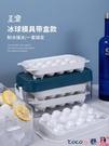 熱賣製冰盒 凍冰塊模具冰球冰格圓形自制家用創意制冰盒儲存盒威士忌調酒神器 coco