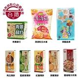 【台酒TTL】台酒熱銷點心超值福箱(8種零食餅乾)