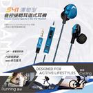 【鼎立資訊】E-books S41 運動型 音控接聽 耳道式 耳機 麥克風