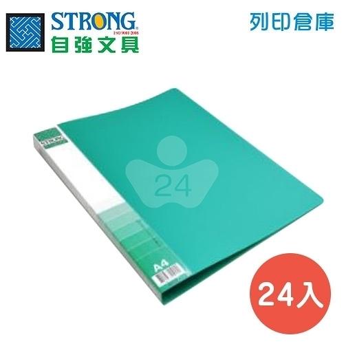 STRONG 自強210(PP)中間彈簧夾(綠) 24入/箱