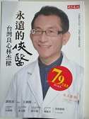 【書寶二手書T4/傳記_H68】永遠的俠醫:台灣良心林杰樑_王昶閔