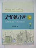 【書寶二手書T2/大學商學_EIC】貨幣銀行學_徐千婷