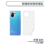 小米11 Lite 5G 碳纖維背膜保護貼 保護膜 手機背貼 手機背膜