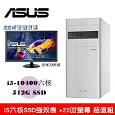 華碩 S700TA 第十代i5 六核SSD桌機 (i5-10400/8G/512GSSD) + 22吋螢幕 超值組