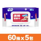 【奈森克林】酒精濕紙巾60抽(掀蓋)x5包入