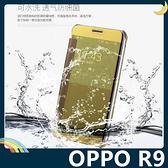 OPPO R9 半透鏡面保護套 防刮側翻皮套 免翻蓋接聽 原裝同款 超薄簡約 手機套 手機殼 歐珀