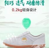 太極鞋-帆布鞋太極拳練功鞋男女夏季透氣太極運動鞋武術 提拉米蘇